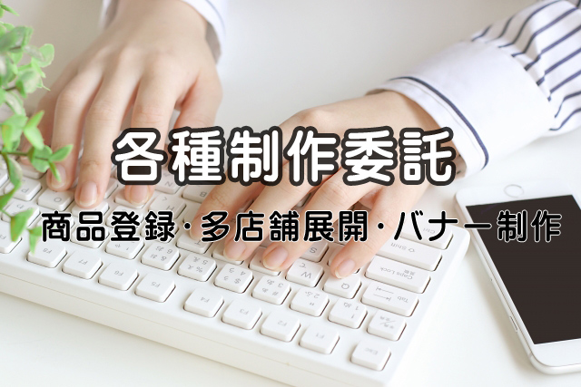 商品登録・バナー制作