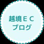 越境ECのブログ